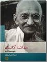 خرید کتاب مهاتما گاندی از: www.ashja.com - کتابسرای اشجع