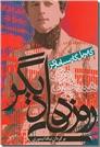خرید کتاب روزی همچون روزهای دیگر از: www.ashja.com - کتابسرای اشجع