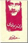خرید کتاب زن زیادی - آل احمد از: www.ashja.com - کتابسرای اشجع