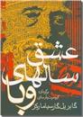 خرید کتاب عشق سالهای وبا از: www.ashja.com - کتابسرای اشجع