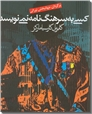 خرید کتاب کسی به سرهنگ نامه نمی نویسد از: www.ashja.com - کتابسرای اشجع