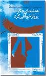 خرید کتاب شما عظیم تر از آنی هستید که می اندیشید 5 از: www.ashja.com - کتابسرای اشجع