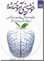 خرید کتاب خوش بینی آموخته شده از: www.ashja.com - کتابسرای اشجع