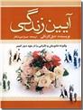 خرید کتاب آیین زندگی از: www.ashja.com - کتابسرای اشجع