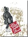 خرید کتاب ایران در عصر نادر از: www.ashja.com - کتابسرای اشجع