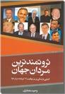خرید کتاب ثروتمندترین مردان جهان از: www.ashja.com - کتابسرای اشجع
