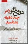 خرید کتاب دروغ گو را در چند دقیقه بشناسید از: www.ashja.com - کتابسرای اشجع