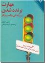 خرید کتاب مهارت برنده شدن در زندگی و کسب و کار از: www.ashja.com - کتابسرای اشجع