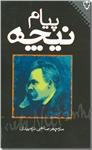 خرید کتاب پیام نیچه از: www.ashja.com - کتابسرای اشجع