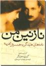 خرید کتاب نازنین من از: www.ashja.com - کتابسرای اشجع
