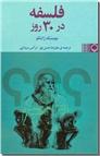خرید کتاب فلسفه در 30 روز از: www.ashja.com - کتابسرای اشجع