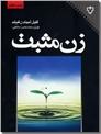 خرید کتاب زن مثبت از: www.ashja.com - کتابسرای اشجع