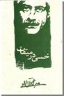 خرید کتاب خسی در میقات از: www.ashja.com - کتابسرای اشجع