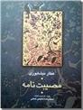 خرید کتاب مصیبت نامه عطار از: www.ashja.com - کتابسرای اشجع