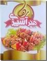 خرید کتاب هنر آشپزی رها از: www.ashja.com - کتابسرای اشجع