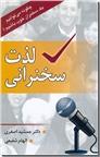 خرید کتاب لذت سخنرانی از: www.ashja.com - کتابسرای اشجع