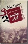 خرید کتاب مادر از: www.ashja.com - کتابسرای اشجع