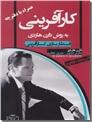 خرید کتاب کارآفرینی به روش دارن هاردی از: www.ashja.com - کتابسرای اشجع