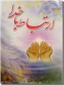 خرید کتاب ارتباط با خدا - جیبی از: www.ashja.com - کتابسرای اشجع
