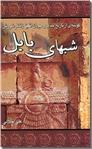 خرید کتاب شبهای بابل از: www.ashja.com - کتابسرای اشجع