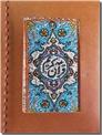 خرید کتاب قرآن کریم  - لقمه ای از: www.ashja.com - کتابسرای اشجع