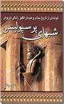 خرید کتاب شبهای پرسپولیس از: www.ashja.com - کتابسرای اشجع
