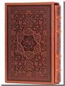 خرید کتاب قرآن کریم جیبی نفیس از: www.ashja.com - کتابسرای اشجع