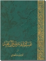 خرید کتاب تفسیر ادبی و عرفانی قرآن مجید از: www.ashja.com - کتابسرای اشجع