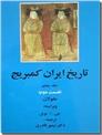 خرید کتاب تاریخ ایران کمبریج، مغولان از: www.ashja.com - کتابسرای اشجع