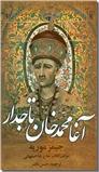 خرید کتاب آغا محمد خان تاجدار از: www.ashja.com - کتابسرای اشجع