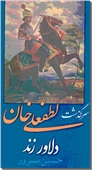 خرید کتاب سرگذشت لطفعلی خان دلاور زند از: www.ashja.com - کتابسرای اشجع