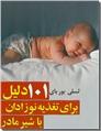 خرید کتاب 101 دلیل برای تغذیه نوزادان با شیر مادر از: www.ashja.com - کتابسرای اشجع