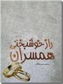 خرید کتاب راز خوشبختی همسران از: www.ashja.com - کتابسرای اشجع