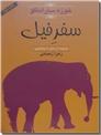 خرید کتاب سفر فیل از: www.ashja.com - کتابسرای اشجع