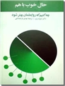 خرید کتاب حال خوب با هم از: www.ashja.com - کتابسرای اشجع