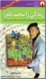 خرید کتاب زندگی را سخت نگیر! از: www.ashja.com - کتابسرای اشجع
