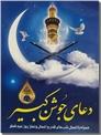خرید کتاب دعای جوشن کبیر - خط درشت از: www.ashja.com - کتابسرای اشجع