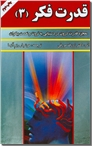 خرید کتاب قدرت فکر 3 از: www.ashja.com - کتابسرای اشجع