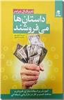 خرید کتاب داستان ها می فروشند از: www.ashja.com - کتابسرای اشجع