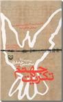 خرید کتاب جهنم تکریت از: www.ashja.com - کتابسرای اشجع