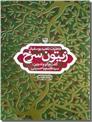 خرید کتاب زیتون سرخ - خاطرات همسر شهید امینی از: www.ashja.com - کتابسرای اشجع