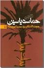 خرید کتاب حماسه یاسین از: www.ashja.com - کتابسرای اشجع