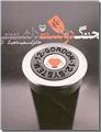 خرید کتاب جنگ دوست داشتنی از: www.ashja.com - کتابسرای اشجع