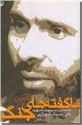 خرید کتاب ناگفته های جنگ - شهید صیاد شیرازی از: www.ashja.com - کتابسرای اشجع