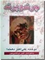 خرید کتاب چرند و پرند از: www.ashja.com - کتابسرای اشجع