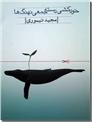 خرید کتاب خودکشی دسته جمعی نهنگ ها از: www.ashja.com - کتابسرای اشجع