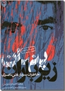 خرید کتاب پنهان زیر باران از: www.ashja.com - کتابسرای اشجع