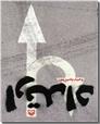 خرید کتاب ارتداد از: www.ashja.com - کتابسرای اشجع