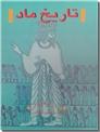 خرید کتاب تاریخ ماد - دیاکنوف از: www.ashja.com - کتابسرای اشجع