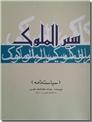 خرید کتاب سیرالملوک از: www.ashja.com - کتابسرای اشجع